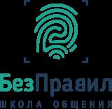 Школа общения Без правил логотип - изумрудный отпечаток пальца